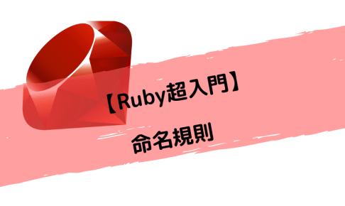 【Ruby超入門】命名規則