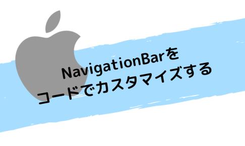 NavigationBarをコードでカスタマイズする