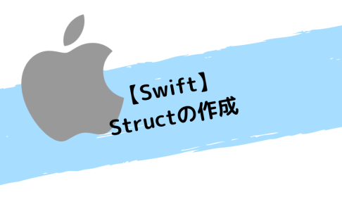 【Swift】Structの作成