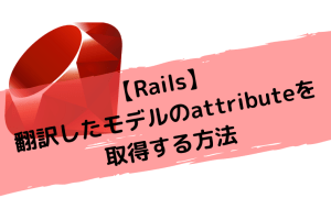 【Rails】翻訳したモデルのattributeを取得する方法