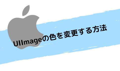 UIImageの色を変更する方法