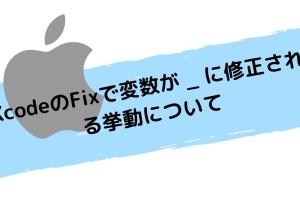 XcodeのFixで変数が _ に修正される挙動について