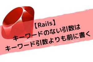 【Rails】キーワードのない引数はキーワード引数よりも前に書く