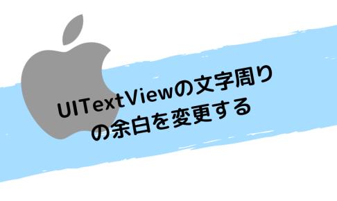 UITextViewの文字周りの余白を変更する