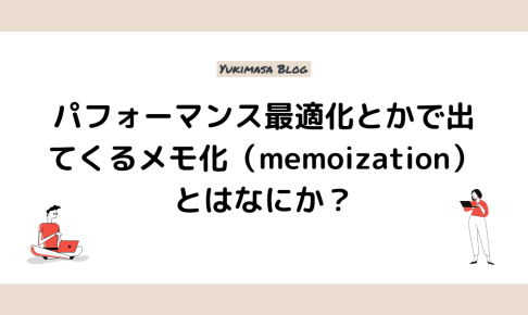 パフォーマンス最適化とかで出てくるメモ化(memoization)とはなにか?