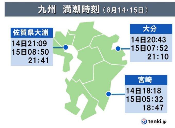 九州 台風10号あす最接近 厳重に警戒を(日直予報士 2019年08月14日) - 日本気象協会 tenki.jp