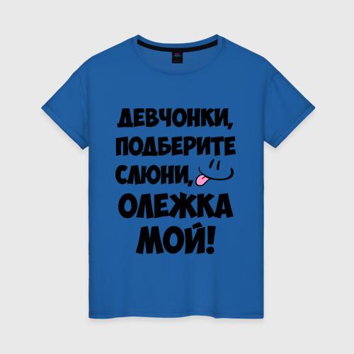 Женская футболка хлопок Девчонки, Олежка мой! M артикул ...