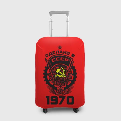 Сделано в СССР 1970 Чехол для чемодана 3D с принтом за ...