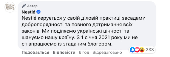 Від співпраці з блогеркою di.rubens, яка прославилася любовю до Росії і скандалом з офіцером Штефаном, відмовилися Borjomi і Nestle 02
