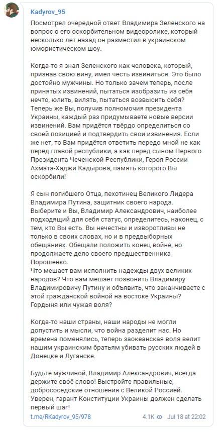 Кадиров пригадав Зеленському вибачення за номер Кварталу 95 і пригрозив особистою помстою, якщо той не покінчить з цієї громадянською війною на сході України 01