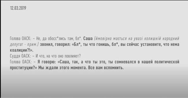 Справу НАБУ заблоковано, тому що Зеленському став потрібен на виборах кишеньковий суддя Вовк 02