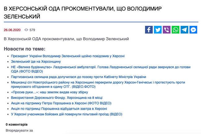 Херсонські ЗМІ відмовилися публікувати новини про візит Зеленського 07