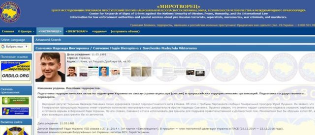 Савченко попала в базу сайта Миротворец 01