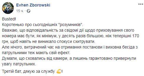 Водії в Києві знімають номерні знаки, щоб уникнути фіксації камерами за перевищення швидкості 08