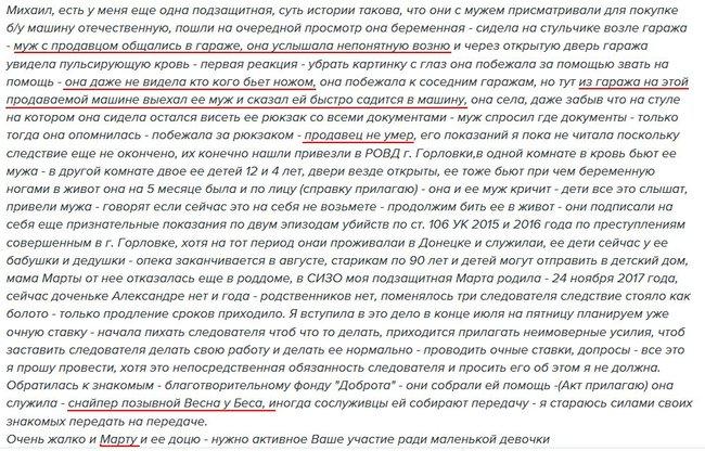 Будні ДНР: снайперша Бєса Марта Весна із чоловіком поїхали купувати машину і намагалися вбити продавця, - блогер Necro Mancer 01