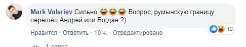 Змушений перейти кордон, - Богдан заявив, що виїхав з України після інтервю Гордону в звязку з фізичною загрозою 02