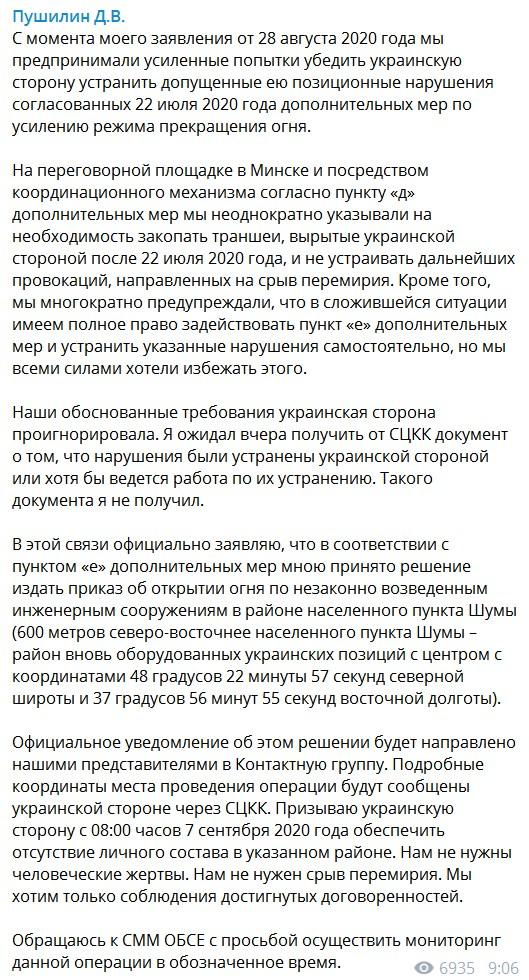 Ватажок терористів ДНР Пушилін віддав наказ відкрити вогонь по українських позиціях під Горлівкою 7 вересня 01