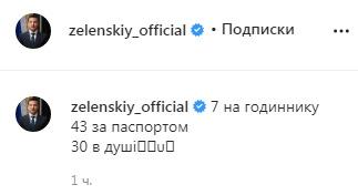 Зеленський у день народження похвалився голими біцепсами: 43 за паспортом, 30 у душі 02