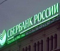 """Нацбанк отказал белорусскому банку в покупке """"Сбербанка"""""""
