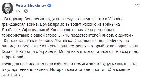Зеленського і Єрмака судитимуть за державну зраду, - журналіст Шуклінов про консультативну раду щодо Донбасу 01