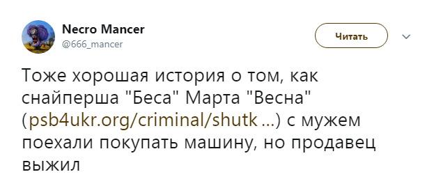 Будні ДНР: снайперша Бєса Марта Весна із чоловіком поїхали купувати машину і намагалися вбити продавця, - блогер Necro Mancer 03
