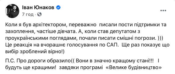Слузі народу Юнакову погрожують: Ви не проголосували за САП... ходіть акуратно, люки відкриті 02