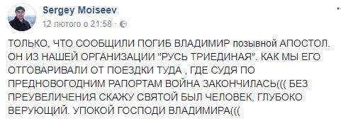Наемник РФ харьковчанин Владимир Калсигин ликвидирован в Сирии 02