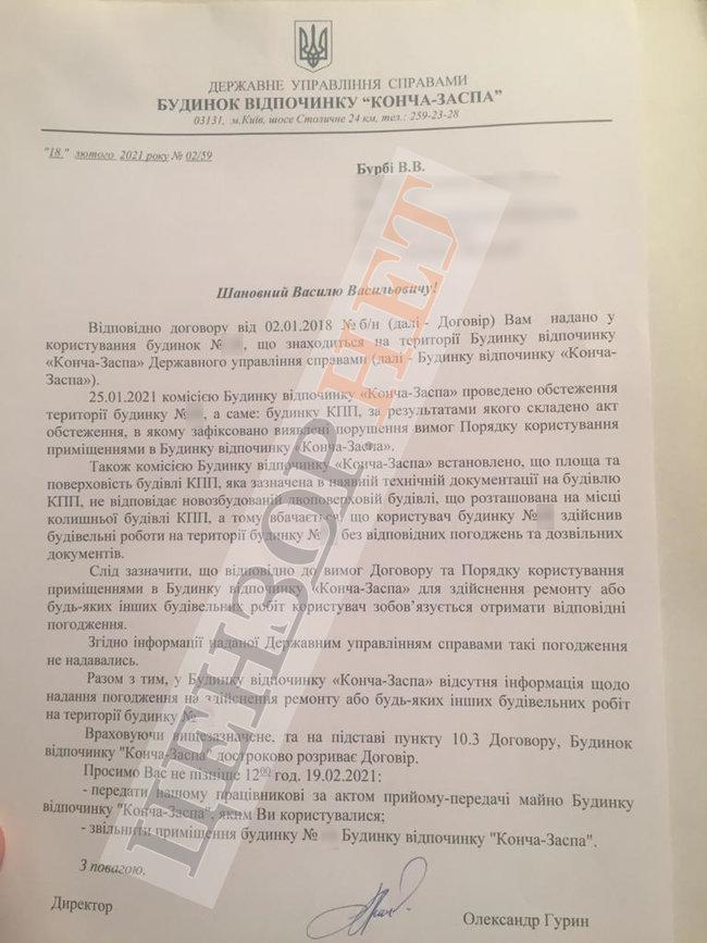 Давшего показания по делу вагнеровцев экс-начальника ГУР Бурбу выселили из дома и сняли охрану 02