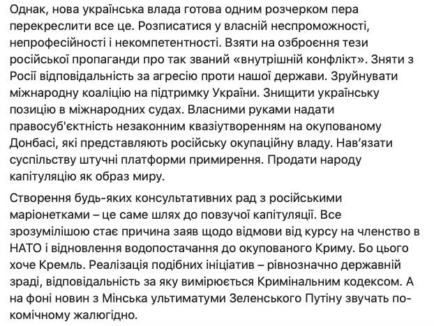 Створення будь-яких консультативних рад із російськими маріонетками - шлях до капітуляції, - Порошенко вимагає від Зеленського пояснити, хто давав директиви Єрмаку 02