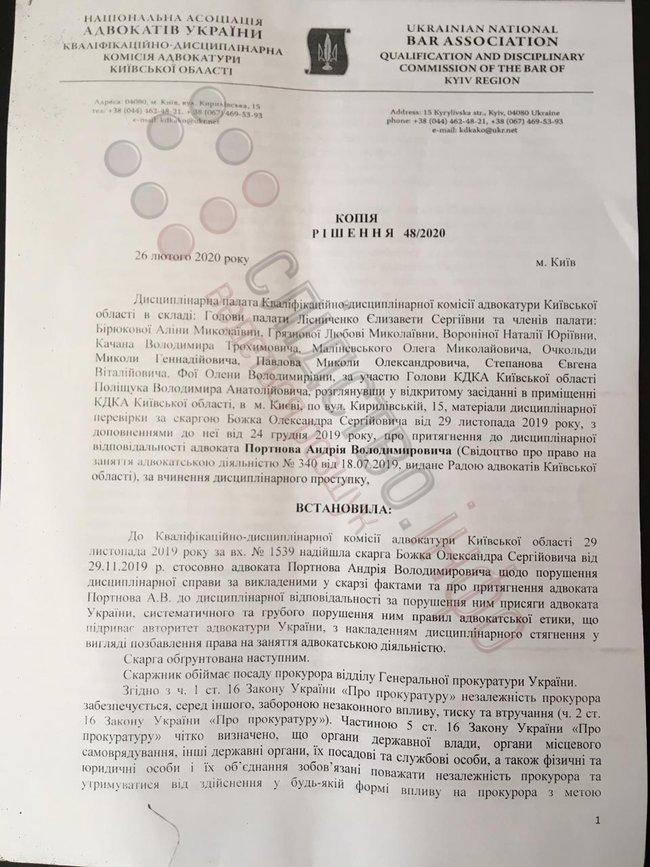 Кваліфкомісія адвокатів відмовилася покарати Портнова за загрози прокурору 01