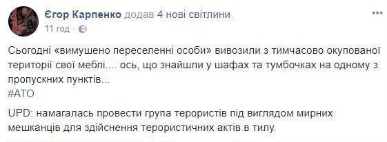 Переговорщик Рубан задержан, когда пытался вывезти из ДНР оружие и боеприпасы, - Громадське радіо 01