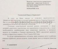 """Насалик ведет переговоры с """"Росатомом"""" о строительстве в Украине завода по производству ядерного топлива"""