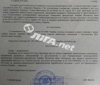 Суд отменил постановление САП о закрытии дела против Злочевского. ДОКУМЕНТ