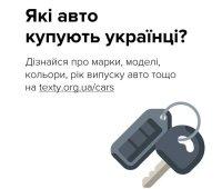 В Украине запустили сервис на основе данных МВД о регистрации автомобилей