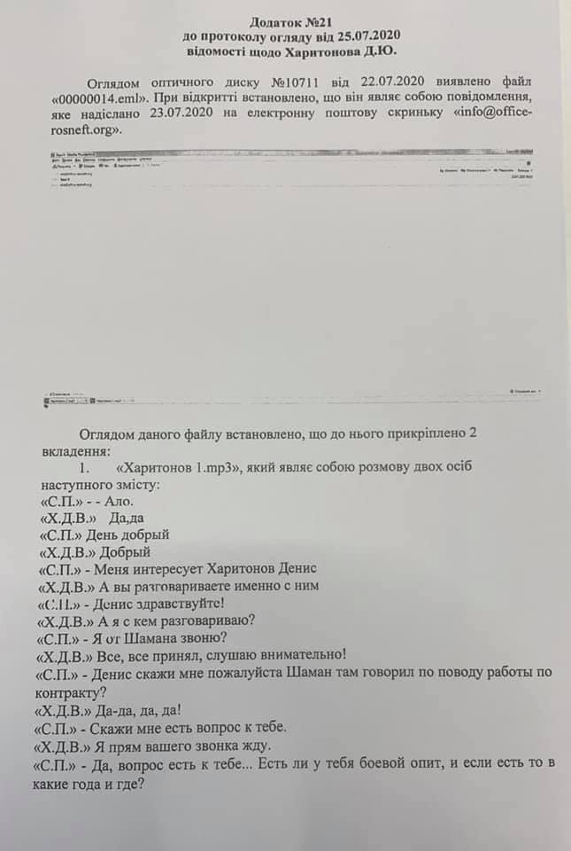 Арьев обнародовал материалы по делу вагнеровцев: Все доказывает циничную ложь власти 04