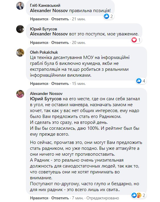 Радник заступника міністра оборони Носов відмовився від посади через скандал із Бутусовим: Тараном розчарований, дебілів треба відправляти в забуття 02