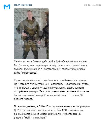 У лобі діра, тіло в неприродній позі, а на босій нозі висить роутер: в РФ по-звірячому вбили бойовика ДНР 04