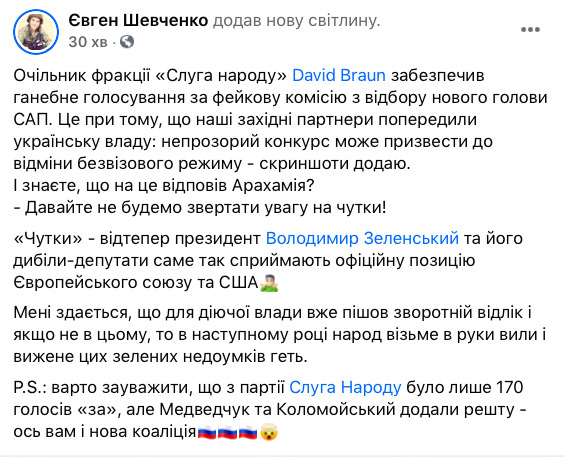 Народ візьме вила і вижене зелених недоумків наступного року, - агент НАБУ Шевченко 01