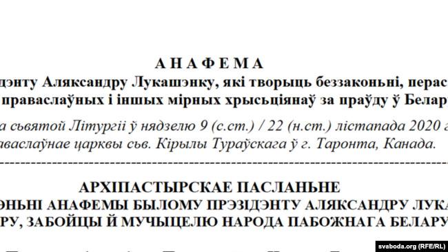 Диктатор, убивця і мучитель білоруського народу: глава Білоруської автокефальної православної церкви заявив, що Лукашенка піддано анафемі 01