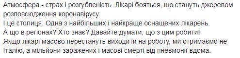 Київська лікарня №8 відмовилася приймати пацієнтів із коронавірусом: медиків не забезпечили засобами захисту, - журналістка Даниленко 04