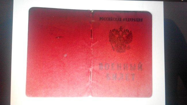 Военный билет российского военнослужащего выявлен на позициях террористов на Мариупольском направлении, - Госпогранслужба 01
