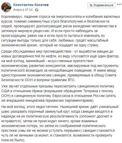 У Держдумі просять обнулити санкції проти Росії: Насувається масштабна економічна криза 01