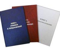 Минэкономразвития предложило упразднить Книги отзывов и предложений