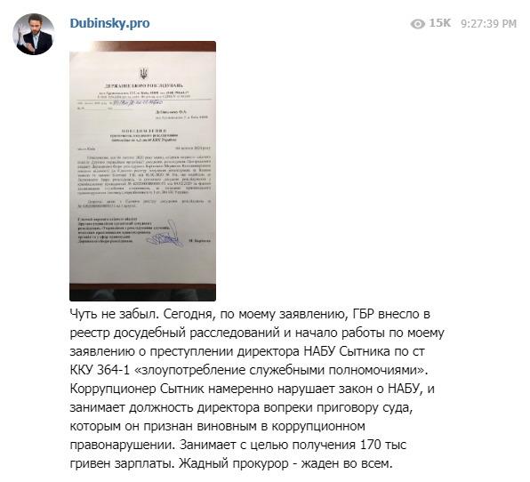 ДБР почало досудове розслідування проти директора НАБУ Ситника, - слуга народу Дубінський 01