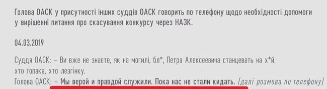 Справу НАБУ заблоковано, тому що Зеленському став потрібен на виборах кишеньковий суддя Вовк 01