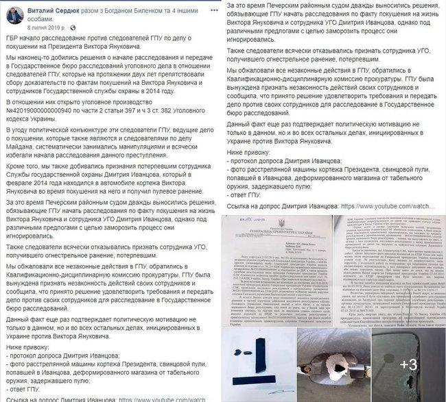 Призначений заступник голови ДБР Бабіков в 2019 році вимагав покарання для слідчих у справах Майдану 01
