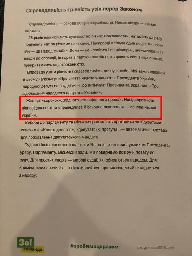 Зеленський обіцяв нагороджувати за викриття корупції, а тепер збожеволілий баригозавр хоче посадити мене на 5-12 років, - слуга народу Лерос 06
