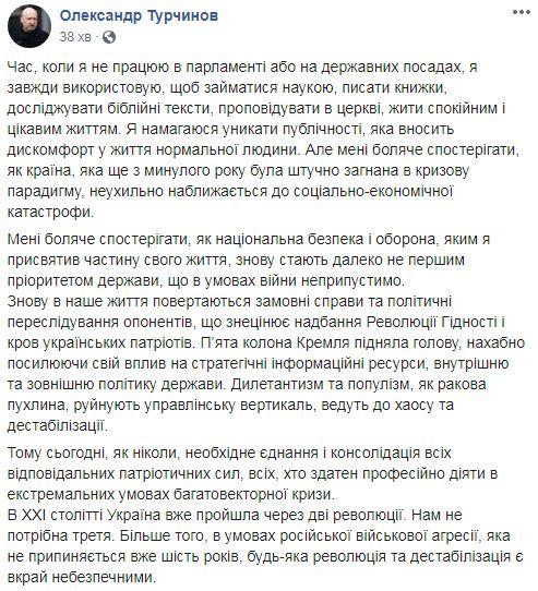 Турчинов очолив штаб ЄС: Україні потрібне мирне перезавантаження влади 01