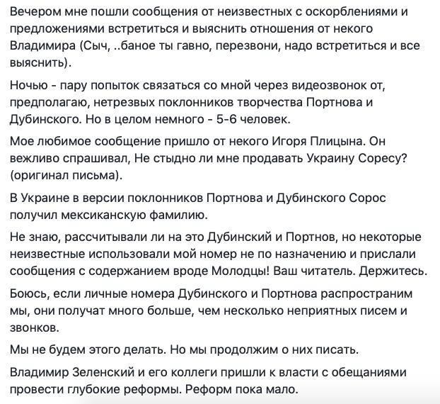Слуга народа Дубинский опубликовал телефон журналиста Сыча, тому угрожают 03