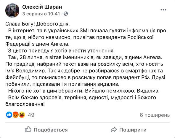 Настоятель храма на Волыни поздравил Путина с Днем ангела, и теперь прихожане не пускают его в храм 02